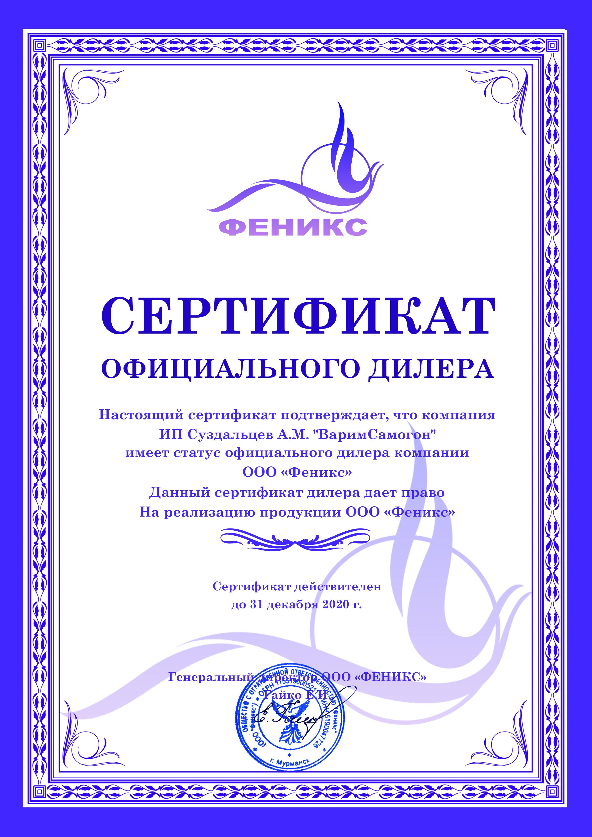 Сертификат Феникс