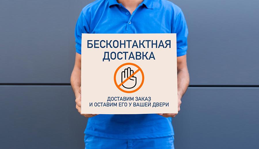 Мы хотим, чтобы все были здоровы, поэтому сделали нашу доставку еще безопаснее!